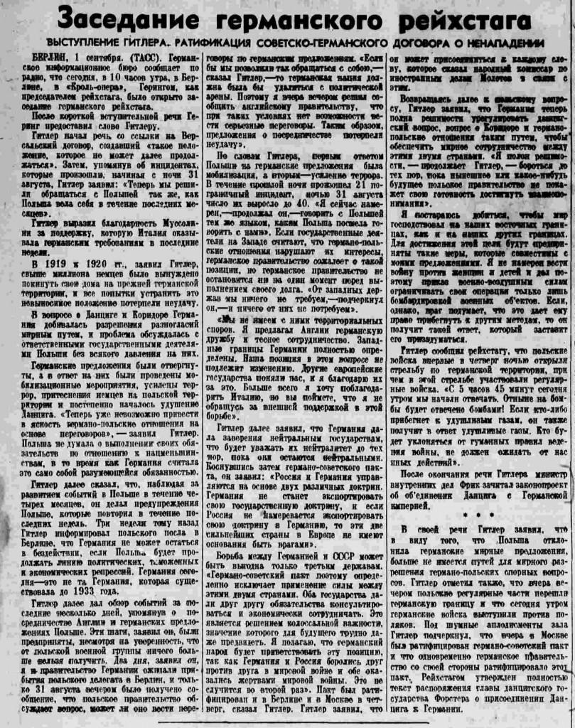 3_КАРТИНКА_Речь_Гитлера