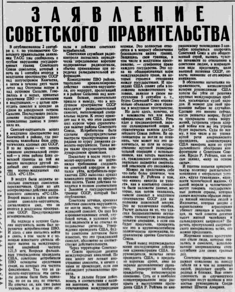Рисунок_5_Заявление советского правительства (уменьш)