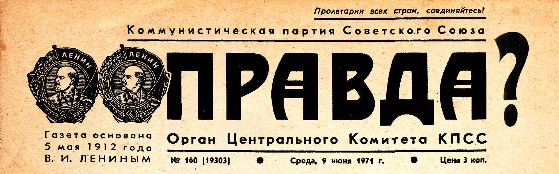 «Обмен по-советски» – статья первая, из цикла «ПРАВДА?»