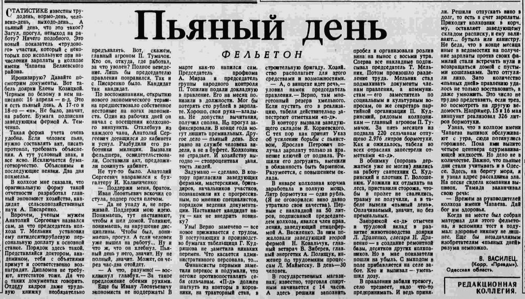 """Фельетон """"Пьяный день"""", статья времён борьбы с пьянством"""