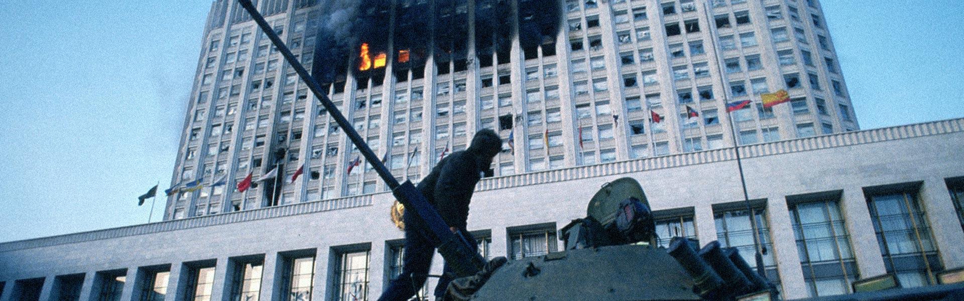 1993: Революция и двоевластие