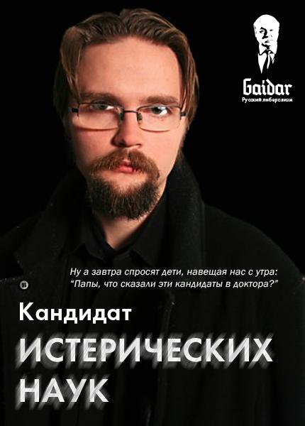 chausov