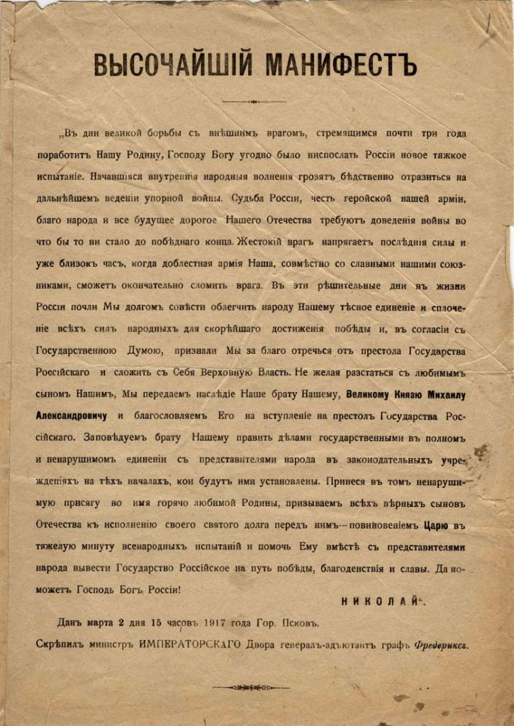 Манифест об отречении Государя Императора Николая II от престола и о сложении с себя верховной власти.