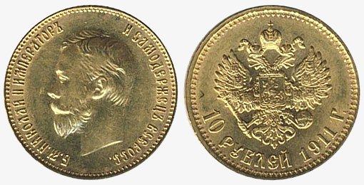 Золотой рубль — денежная единица Российской империи, введённая денежной реформой 1897 года, в связи с установлением золотого монометаллизма.