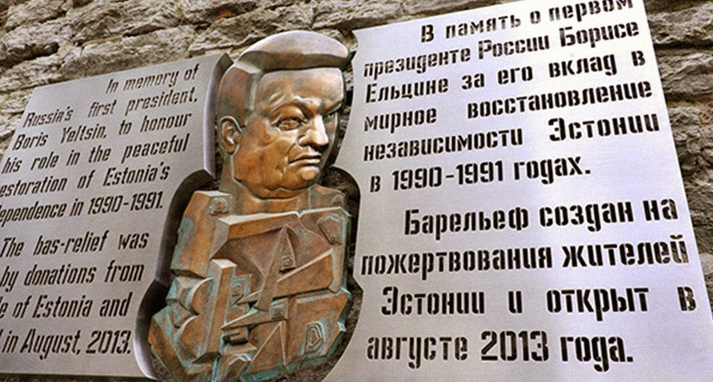 Yeltsin_1024_548