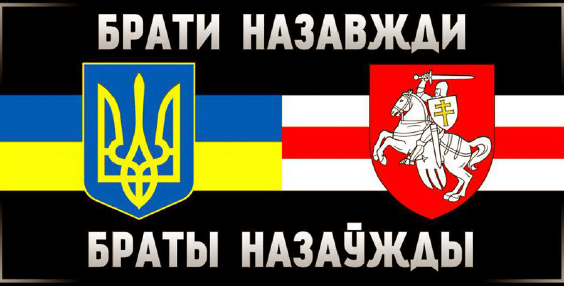 ukraina-bielarus-2109